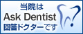 Ask Dentist